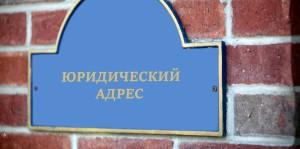 yuridicheskiy_adres