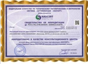Сертификат об аккредитации в качестве консультационного центра